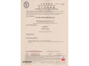 船级社认证