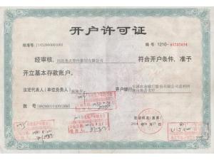 开户许可证2017